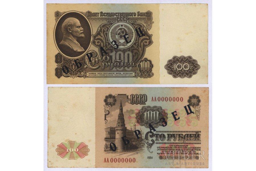 100 rubļi, banknotes paraugs, 1961 g., PSRS
