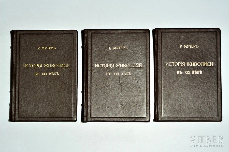 """Р. Мутер, """"Исторiя живописи в XIX веке"""", том I, II, III, 1899, 1900, 1901, Изданiе т-ва """"Знанiе"""", St. Petersburg, 10+353+484+468 pages, leather binding, possessory binding, notes in book, illustrations on separate pages, 26.6 x 18.4 cm, translation Z. Vengerova.  I vol. contains 10 illustrations on separate pages,  1 p. detached from the block. II vol. contains 4 illustrations on separate pages. III vol. with frontispiece, contains 4 illustrations on separate pages"""