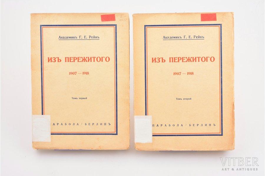 """Академик Г.Е. Рейн, """"Из пережитого 1907-1918"""", Том I, II, 1935, Speer & Schmidt, Berlin, VIII+275+311 pages, marks in text, stamps, uncut pages, notes in book, with author's portrait, 21.5 x 15.2 cm"""