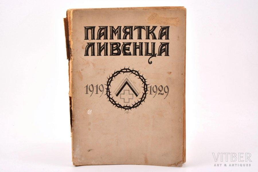 """""""Памятка Ливенца (1919 г. - 1929 г.)"""", А/О Печ. Дѣла """"Саламандра"""", Рига, 192 стр., блок распадается на части, поврежден корешок, иллюстрации на отдельных страницах, 24.4 x 17.3 cm"""