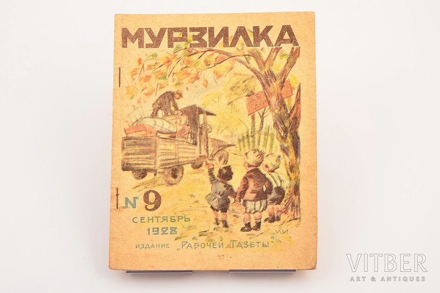 """""""Мурзилка"""", № 9 (сентябрь), edited by С.С. Смирнов, 1928, издание """"Рабочей газеты"""", Moscow, 32 pages, 23.7 x 18.3 cm"""