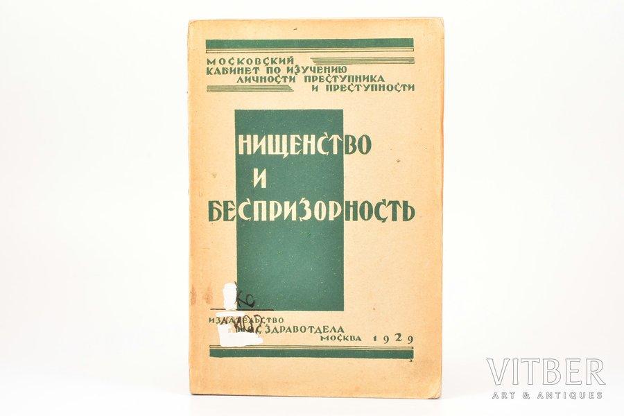 """Нищенство и беспризорность"", edited by Е. К. Краснушкин, Г. М. Сегал, Ц. М. Фейнберг, 1929, Мосздравотдела, Moscow, 277 pages, stamps, 22.7 x 15 cm"