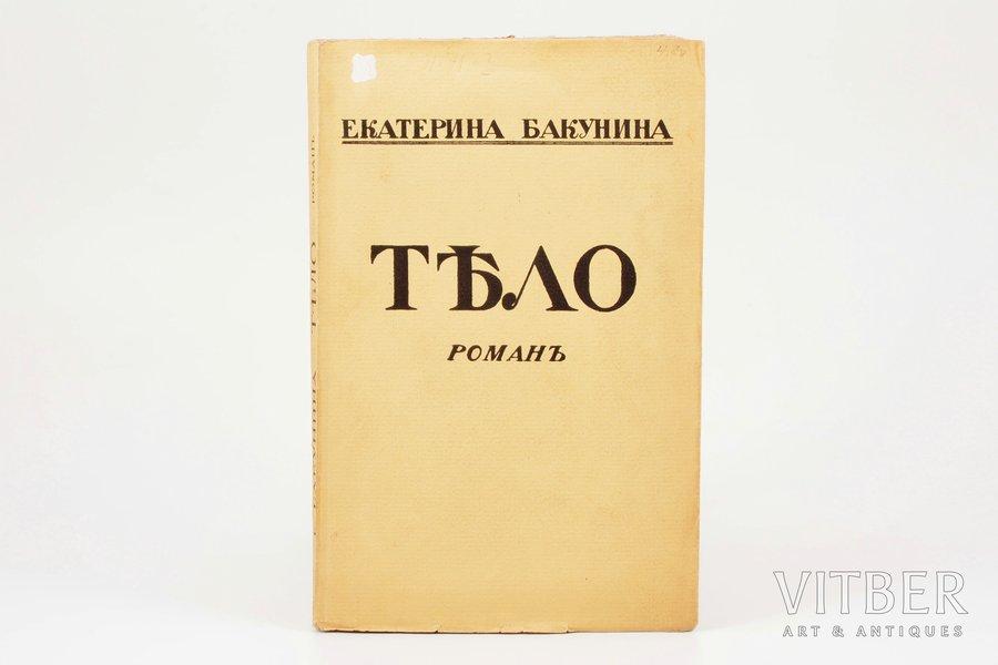 "Екатерина Бакунина, ""Тело"", роман, 1933, Парабола, Berlin, 115 pages, stamps, 18.6 x 11.6 cm"
