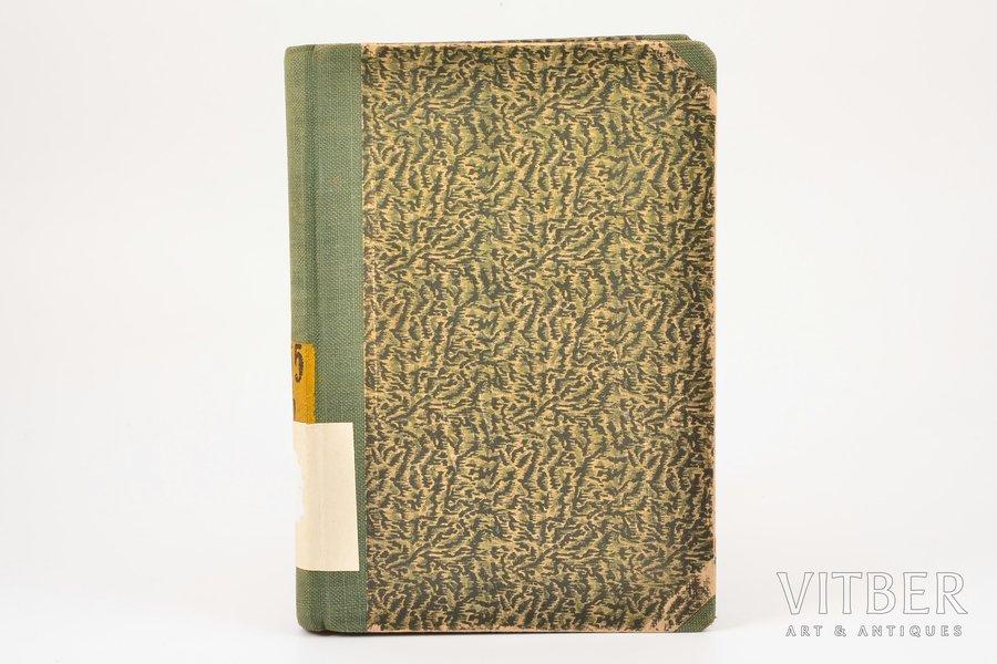 """Н. Н. Головин, """"К чему идет Великобритания?"""", стратегическое исследование, 1935? г., Мир, Рига, 228 стр., печати, передняя издательская обложка сохранена, подклеены страницы, 19.2 x 13.3 cm"""