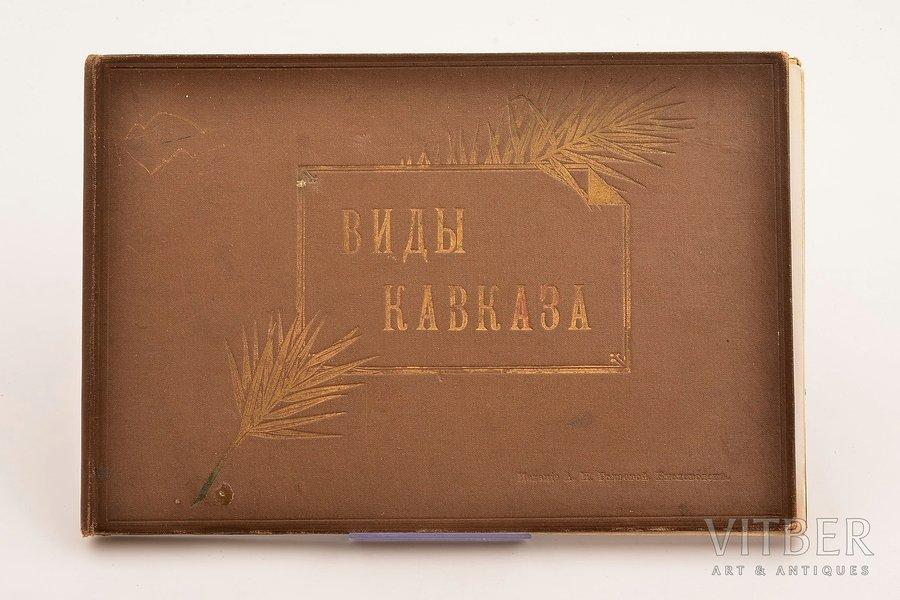 """Виды Кавзказа. Vues de Caucase."", Акц.О:во Гранбергъ въ Стокгольме, Stokholma, papīra vāka iekšpuses defekts, 17.1 x 23.8 cm, satur 40 fototipijas, jauna titullapa"