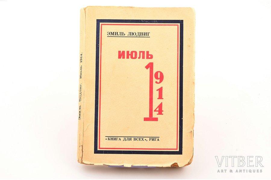 """Эмиль Людвиг, """"Июль 1914"""", перевод с немецкого Л. Мейерсон, 1929, """"Книга для всех"""", Riga, 234 pages, torn spine, 20.5 x 14 cm"""