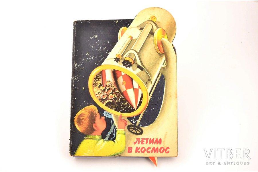 """""""Летим в космос"""", Художник В. Кубашта, 1961 g., Артия, Prāga, 32.7 x 22.7 cm"""