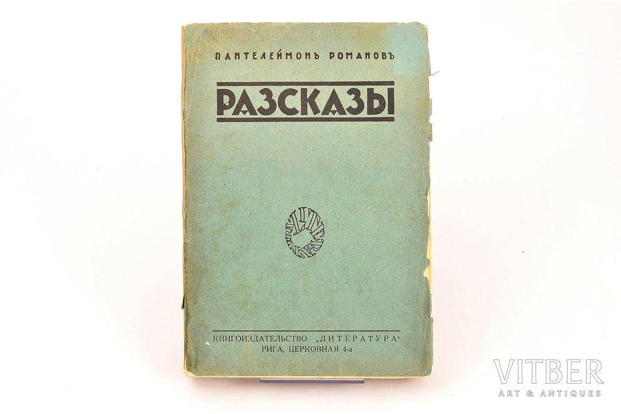 "Пантелеймон Романов, ""Разсказы"", Наша библиотека. Том VI., 1927, ""Литература"", Riga, 220 pages, stamps, cover is torn, 20.4 x 13.7 cm"