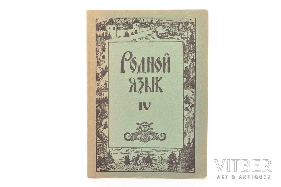 """""""Родной язык"""", Четвертая книга для чтения, 1942 g., Новое время, Rīga, 128 lpp., 20.8 x 14.7 cm"""