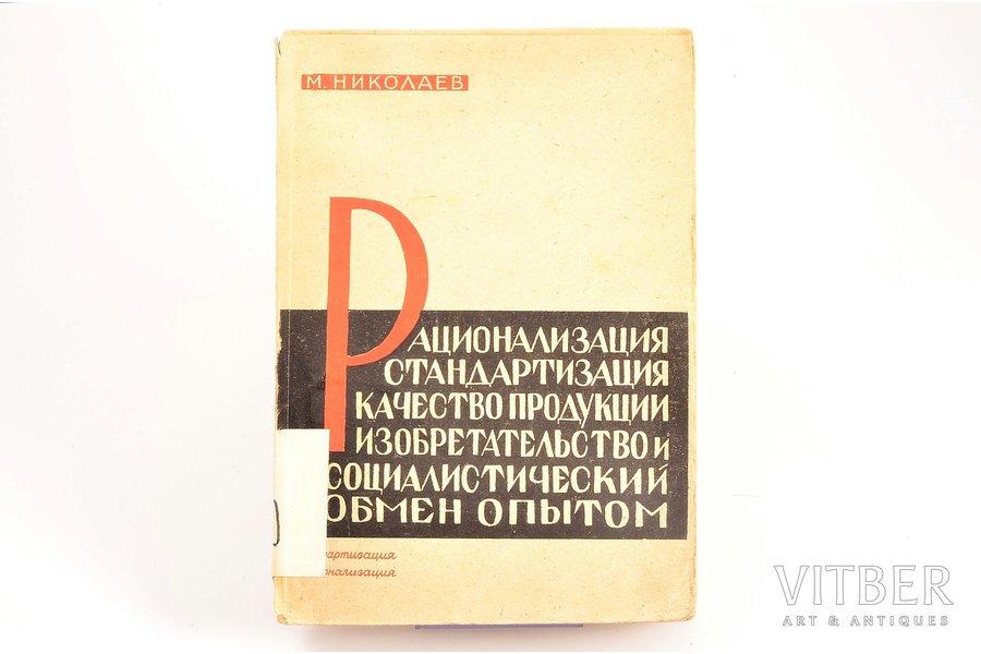 """М. В. Николаев, """"Рационализация, стандартизация, качество продукции, изобретательство и социалистический обмен опытом"""", Директивы, постановления, инструекции, разъяснения на 1.1.32 года, 1932, """"Стандартизация и рационализация"""", Moscow, Leningrad, 319 pages, stamps, notes in book, endpaper's defect, 21.3 x 14.5 cm, p. 22 is torn"""