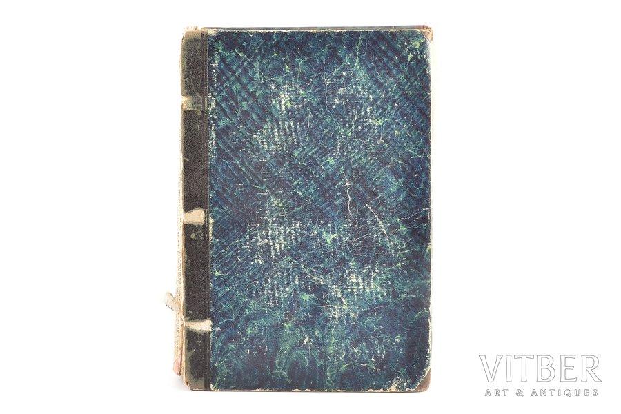 """Карл Шайнохи, """"Ядвига и Ягайло"""", том I, 1880 g., издание книгопродавца-типографа М. О. Вольфа, S.Pētersburga - Maskava, VII + 711 lpp., priekšējais vāks atdalās no bloka, trūkst muguriņas"""