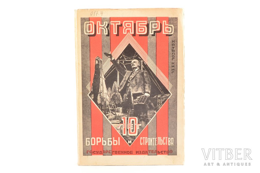 """Октябрь. 10 лет борьбы и строительства, 1917-1927"", Каталог книг, 1927, Государственное издательство, Moscow-Leningrad, 256 pages, stamps, 22.3 x 14.9 cm"