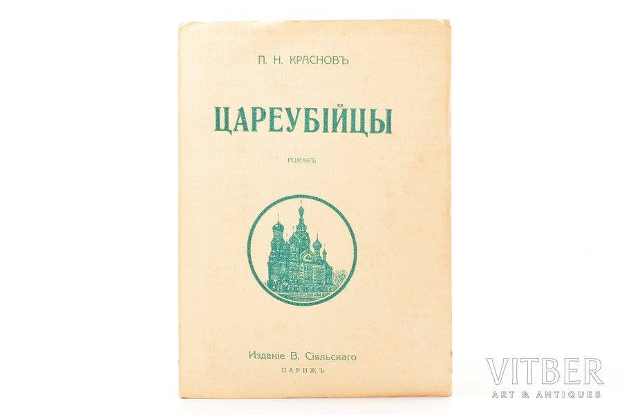 """П. Н. Краснов, """"Цареубийцы (1-го марта 1881-го года)"""", роман, 1938 g., издание В.Сияльского, Parīze, 392 lpp., neapgrieztas lapas, 20 x 14.2 cm"""
