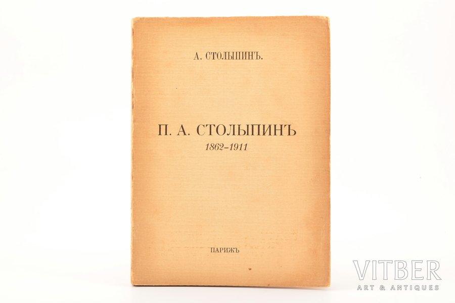 """А. Столыпин, """"П. А. Столыпин 1862-1911"""", 1927? г., Париж, 102 стр., подчеркивания в тексте, иллюстрации на отдельных страницах, 19 x 14 cm"""