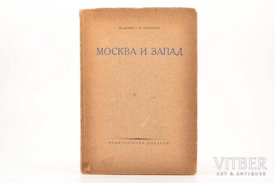 "Академик С. Ф. Платонов, ""Москва и Запад"", 1926 g., Обелиск, Berlīne, 155 lpp., 24.4 x 17 cm"