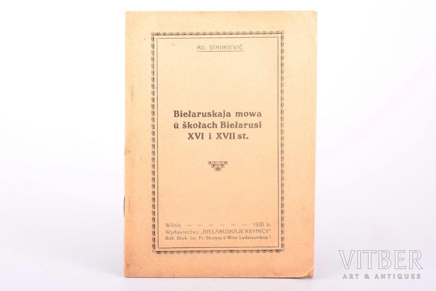 """Ad. Stankiewič, """"Biełaruskaja mowa ù škołach Biełarusi XVI i XVII st."""", 1928 г., Biełaruskaje krynicy, Вильнюс, 19 стр., 18.1 x 13 cm"""