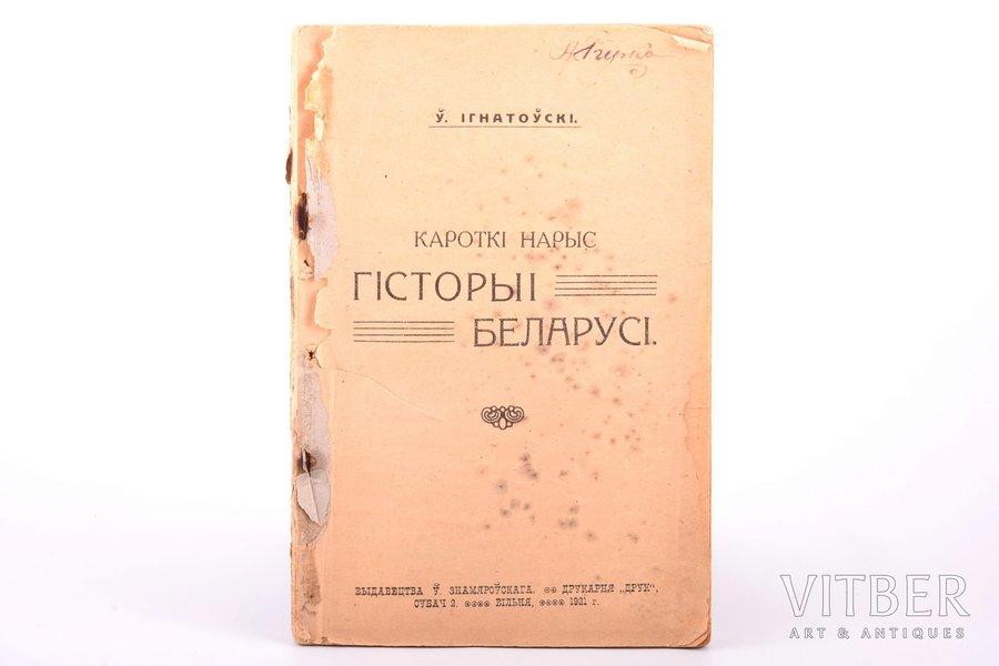 "У. Ігнатоўскі, ""Кароткi нарыс гiсторыi Беларусi"", 1921 g., друкарня ""Друк"", Viļņa, 112 lpp., nav priekšējā vāka, bojāta titullapa, 22 x 14.6 cm"