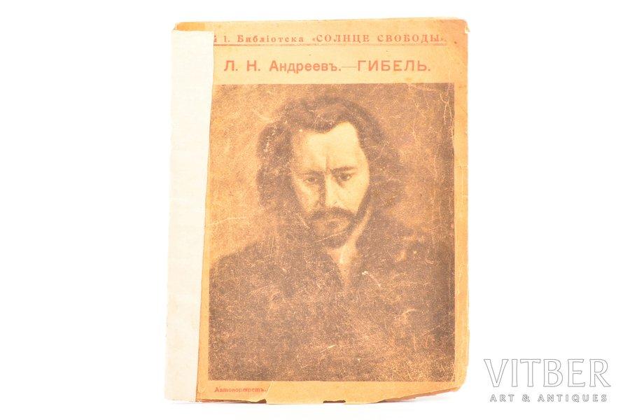 "Л. Н. Андреев, ""Гибель"", С автопортретом на обложке, 1917, S-Peterburg, 16 pages, damaged cover, cover is restored, 18.8 x 14.1 cm"