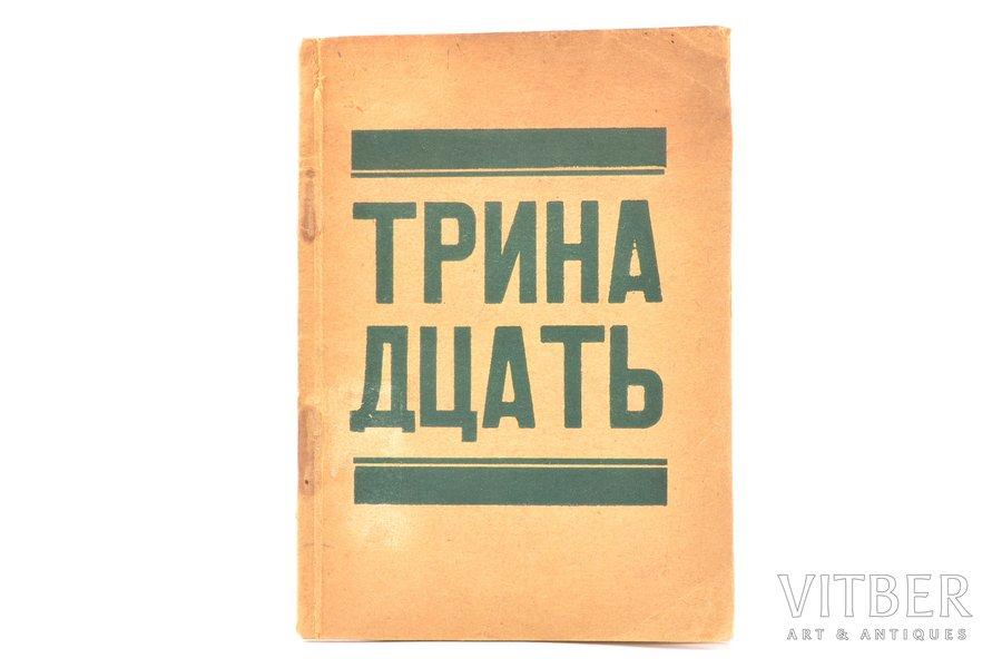 """""""Тринадцать"""", Вторая выставка, 1930 g., Мосполиграф, Maskava, 29 lpp., zīmogi, 14.7 x 10.5 cm"""