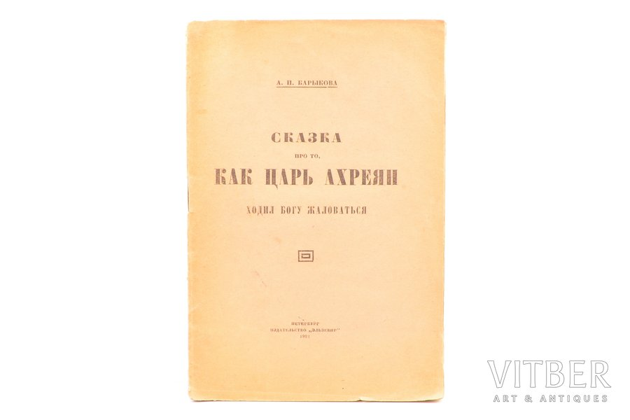 "А. П. Барыкова, ""Сказка про то, как Царь Ахреян ходил Богу жаловаться"", 1922, ""Эльзевир"", St. Petersburg, 31 pages, stamps, 20.6 x 14 cm"