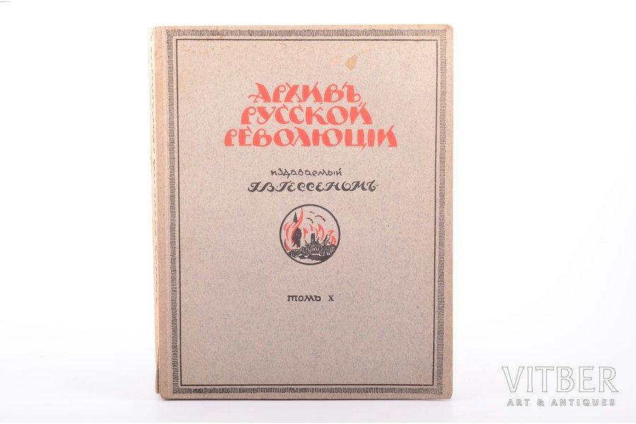 """""""Архив Русской революции"""", том X, 1923 g., книгоиздательство """"Слово"""", Г. В. Гессен, Berlīne, 321 lpp., 24.3 x 19 cm"""