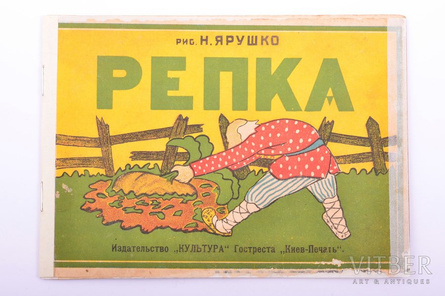 """Репка"", рис. Н. Ярушко, 1928?, издательство ""Культура"" Гостреста ""Киев-Печать"", 12 pages, stains, 12.2 x 17 cm, inscriptions on pages 2-7, torn page 9-10, a professional restoration of the binding and pages"
