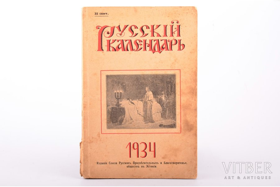 """Русский календарь на 1934 год"", IV год издания, edited by А. А. Булатов, 1933, Союз Русских Просветительных и Благотворительных обществ в Эстонии, Tallinn, damaged spine, 22.3 x 14.2 cm, XII pages(advertisment) + 122 pages + X pages(advertisment); stains on the covers and pages 25-49, minor tears on pages: in the beginning I-II, in the end IX-X, pencil marks III page in the end"