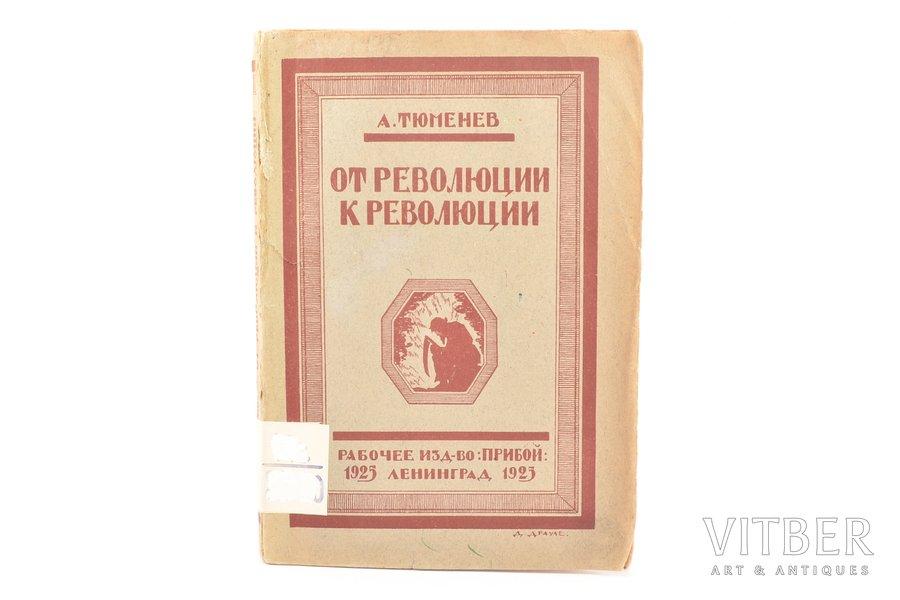 """А. Тюменев, """"От революции к революции"""", Из общественно-экономических итогов революции 1905 года, 1925 g., Прибой, Ļeņingrada, 283 lpp., zīmogi, 22.6 x 15.5 cm"""