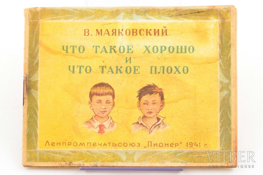"""В. Маяковский, """"Что такое хорошо и что такое плохо"""", 1941 г., Ленпромпечатьсоюз """"Пионер"""", выведена печать, подклеены страницы, 12.5 x 9.5 cm"""