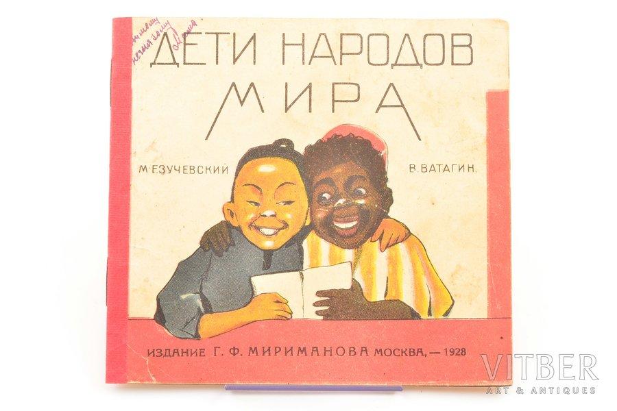 """М. Езучевский, В. Ватагин, """"Дети народов мира"""", 1928 g., издание Г. Ф. Мириманова, Maskava, 13.7 x 12.6 cm"""