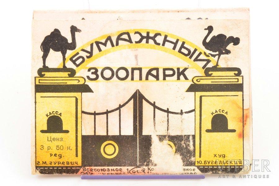 """""""Бумажный зоопарк"""", худ. Ю. Бугельский. В качестве бумаги - фрагмент карты, redakcija: Г. М. Гуревич, 1920-1930 g., КОИЗ, 10.7 x 7.7 cm"""