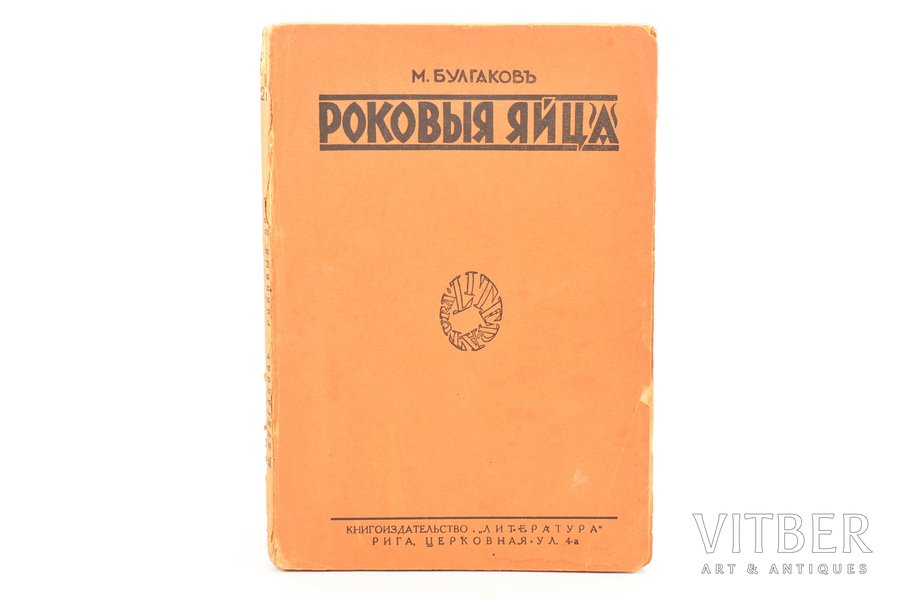 """М. Булгаков, """"Роковые яйца"""", 1928, """"Литература"""", Riga, 184 + 7 pages, cover detached from text block, cover is torn, damaged spine, 20.4 x 13.3 cm"""