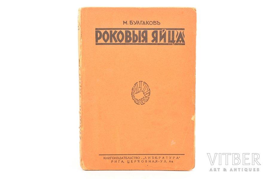 """М. Булгаков, """"Роковые яйца"""", 1928 g., """"Литература"""", Rīga, 184 + 7 lpp., vāks atdalās no bloka, ieplēsts vāks, bojāta grāmatas muguriņa, 20.4 x 13.3 cm"""