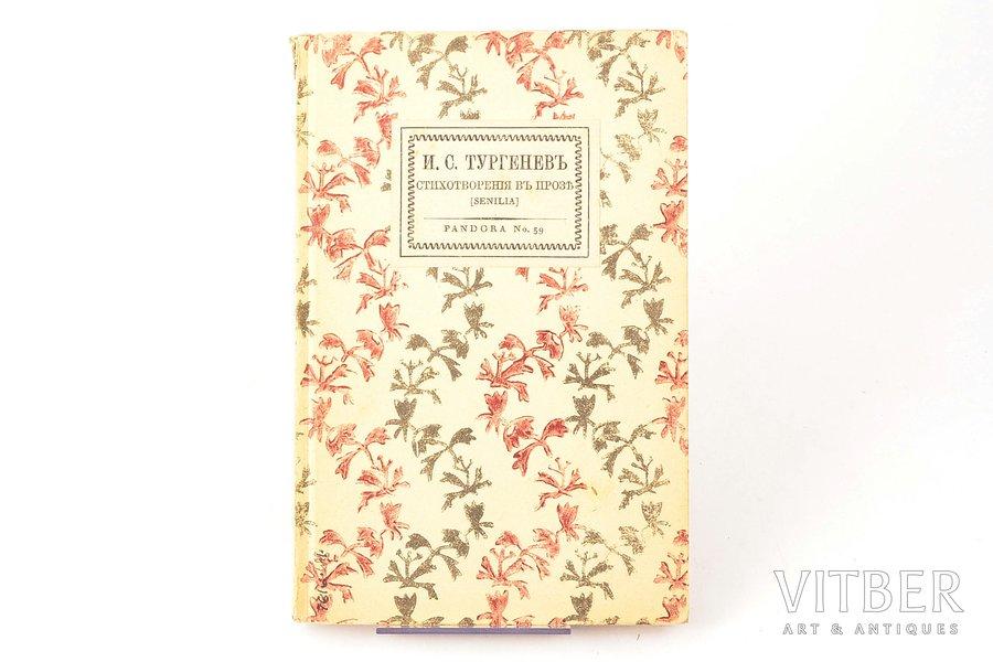 """И. С. Тургенев, """"Стихотворения в прозе [senilia]"""", ~1922 g., Insel, Leipciga, 79 lpp., 18.2 x 10.6 cm"""