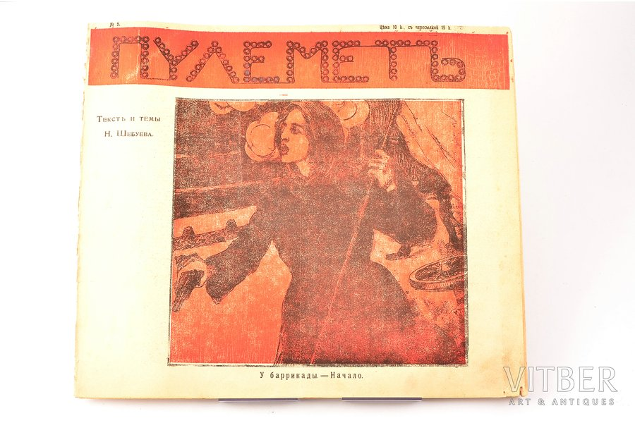 "Н. Шебуев, ""Пулемёт"", № 5, 1906, Труд, St. Petersburg, 10 pages, cover detached from text block, torn spine, 29.1 x 33.4 cm"