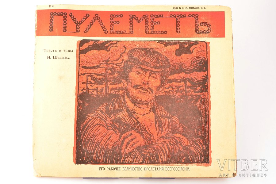 """Н. Шебуев, """"Пулемёт"""", № 2, 1905 г., Труд, С.-Петербург, обложка отходит от блока, поврежденные страницы, 29.1 x 33.2 cm"""