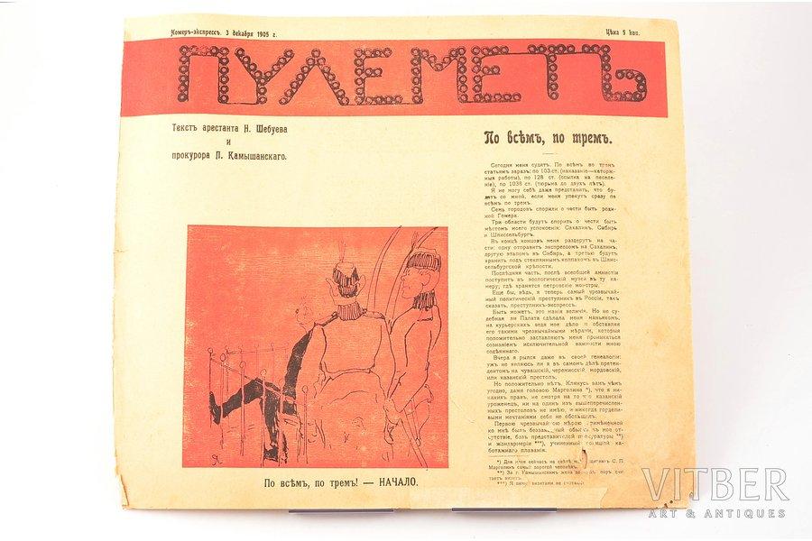 """Н. Шебуев, """"Пулемёт"""", номер-экспресс, 1905 г., Труд, С.-Петербург, поврежденные страницы, 29.1 x 33.5 cm"""