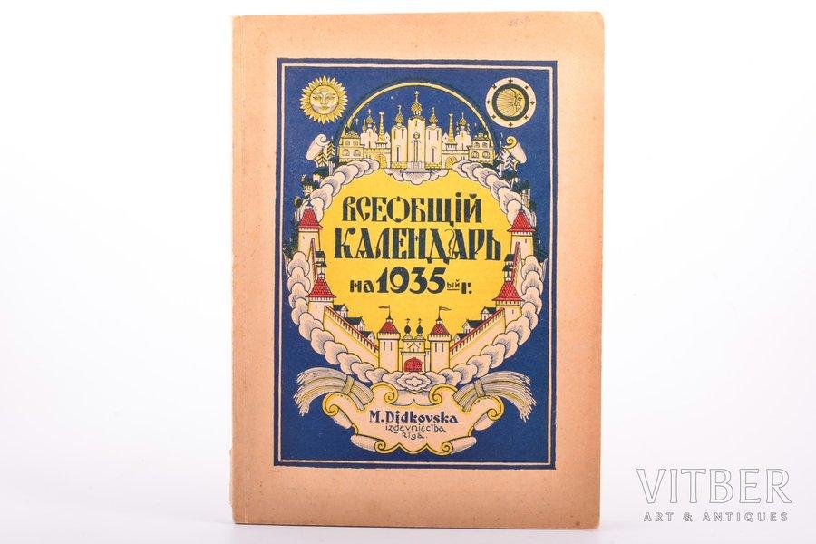 """""""Всеобщий календарь на 1935 год"""", 1935 g., M.Didkovska izdevniecība, Rīga, 96 lpp., piezīmes grāmatā, 27 x 19.5 cm"""
