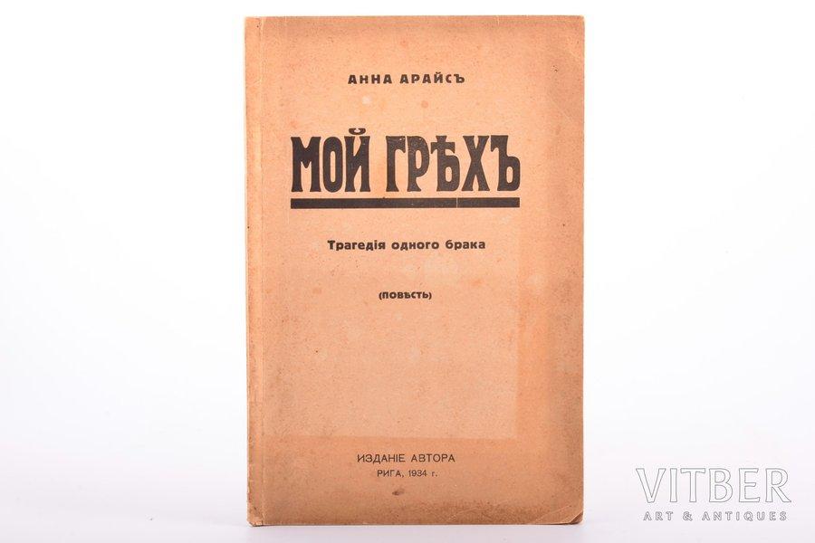 """Анна Арайс, """"Мой грех. Трагедия одного брака"""", (повесть), 1934 g., издание автора, Rīga, 56 lpp., 22.1 x 14.6 cm"""