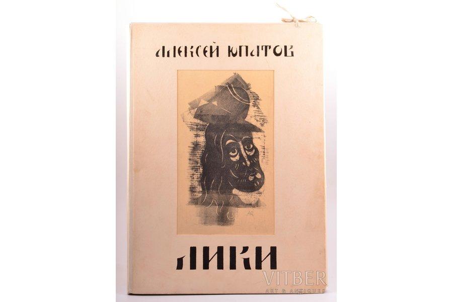 """Алексей Юпатов, """"Лики"""", albums, AR AUTORA AUTOGRĀFU; numurēts eksemplārs № 2 (izdots trīs numurētos eksemplāros), 5 oriģinālas linogravīras, izmērs 31,9 x 21,5 cm, uz divām lapām ieplēsts pauspapīrs"""