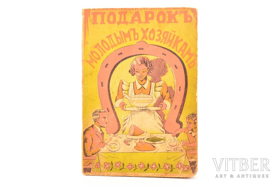 "Елена Молоховец, ""Подарок молодым хозяйкам"", 1939 г., M.Didkovska izdevniecība, Рига, 152 стр., лисьи пятна, поврежден корешок, 20.5 x 12.9 cm"
