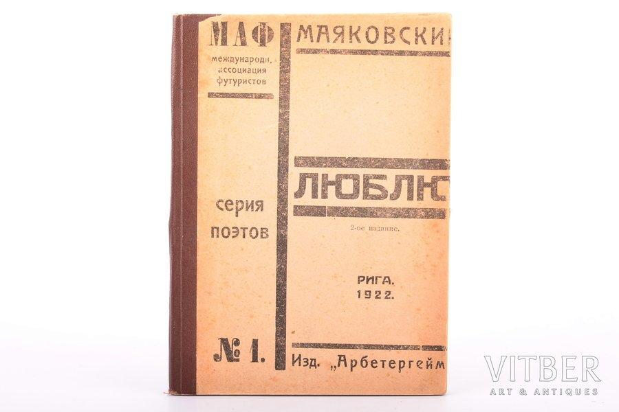 """В. Маяковский, """"Люблю"""", 1922 g., """"Арбетергейм"""", Rīga, 27 lpp., 15.9 x 11.5 cm, Tā ir viena no retākajām autora grāmatām. Tieši Rīgas izdevums ir īpaši interesants gan pēc savas vēstures, gan pēc tā, ka ir ļoti reti sastopams pat kolekcionāru vidē. 1922. gada pavasarī Vladimirs Majakovskis pirmo reizi izbrauca uz ārzemēm – uz Latviju. Šī brauciena laikā Rīgas tipogrāfijas """"Arbetergeim"""" darbiniekiem vienas nakts laikā izdevās izdrukāt poēmas """"Mīlu"""" 3000 eksemplāru. Pēc 3 dienām Rīgā bija pieņemts lēmums visu grāmatas tirāžu konfiscēt. Mēnesi vēlāk lēmums par konfiskāciju tika atcelts pierādījumu trūkuma dēļ. Grāmata bija izdota otro reizi (otrais izdevums), tomēr pirmais izdevums līdz šim brīdim tā arī nebija atrasts un pētniekiem nav zināms."""
