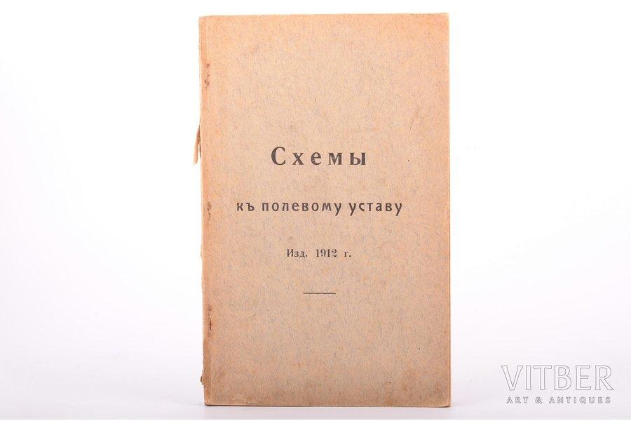 """полковник Сытин, """"Схемы к полевому уставу"""", 1912 g., Jeļisavetgrada, 75 lpp., nenozīmīgs grāmatas muguriņas bojājums, 21.4 x 13.5 cm"""