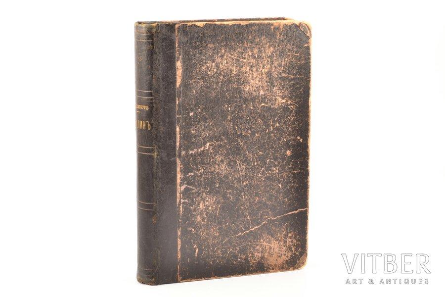 "В. М. Дорошевич, ""Сахалин"", 2 части в одной книге, 1907, типографiя т-ва И. Д. Сытина, Moscow, 417 + 189 pages, half leather binding, restorated pages, 21.5 x 14 cm, p. 93-96 are damaged"