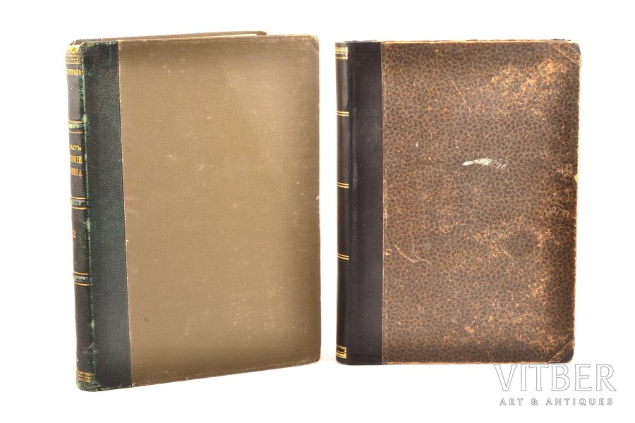 """""""Атлас по анатомии человека"""", составил Вернер Шпальтегольц, 1912, 1917 г., типо-литография т-ва И.Н.Кушнеревъ и Ко, Москва, 235 + 478 стр., записи / пометки в книге, пятна, подчеркивания в тексте карандашом, 24.7 x 17.3 cm, Том 2: полукожаный переплет"""