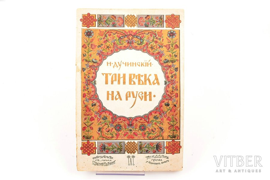 """Н. Дучинский, """"Три века на Руси"""", 1913 г., типографiя т-ва И. Д. Сытина, Москва, 48 стр., 22 x 12.6 cm"""
