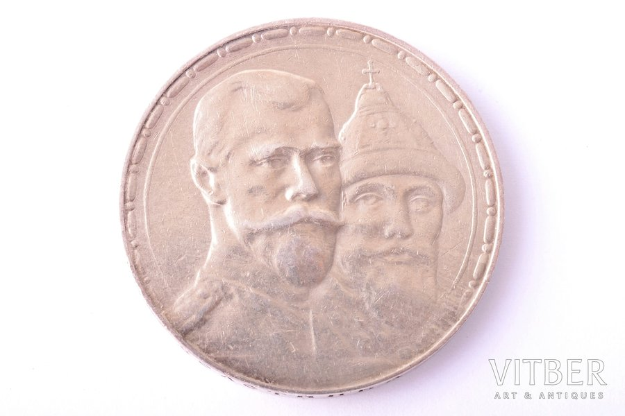 1 ruble, 1913, VS, 300th anniversary of the Romanov Dynasty, silver, Russia, 19.98 g, Ø 33.6 mm, XF