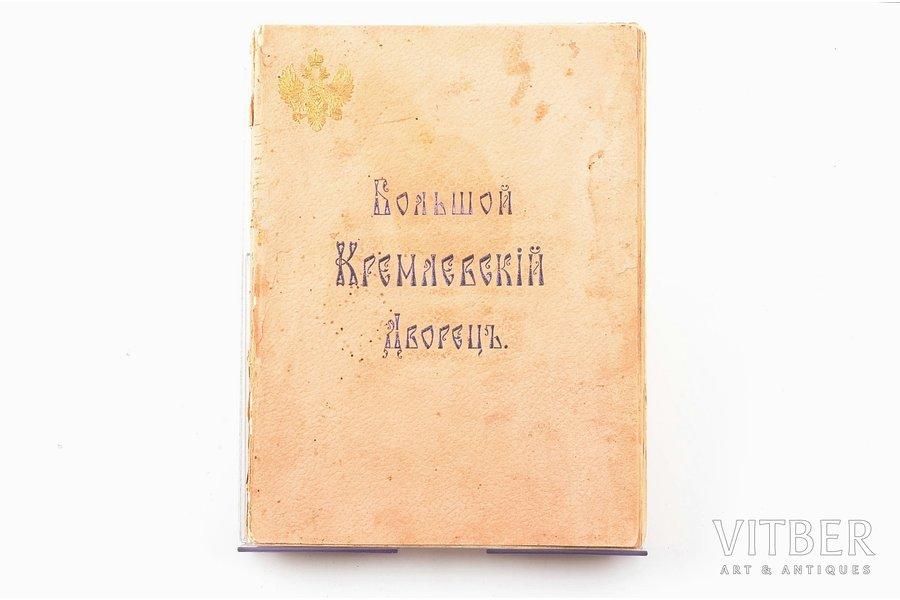 """Большой Кремлевскiй Дворецъ"", compiled by С.Бартенев, 1916, синодальная типография, Moscow, 140 pages, damaged spine, water stains, stains, 19.2 x 14 cm, p 81-83 are damaged"