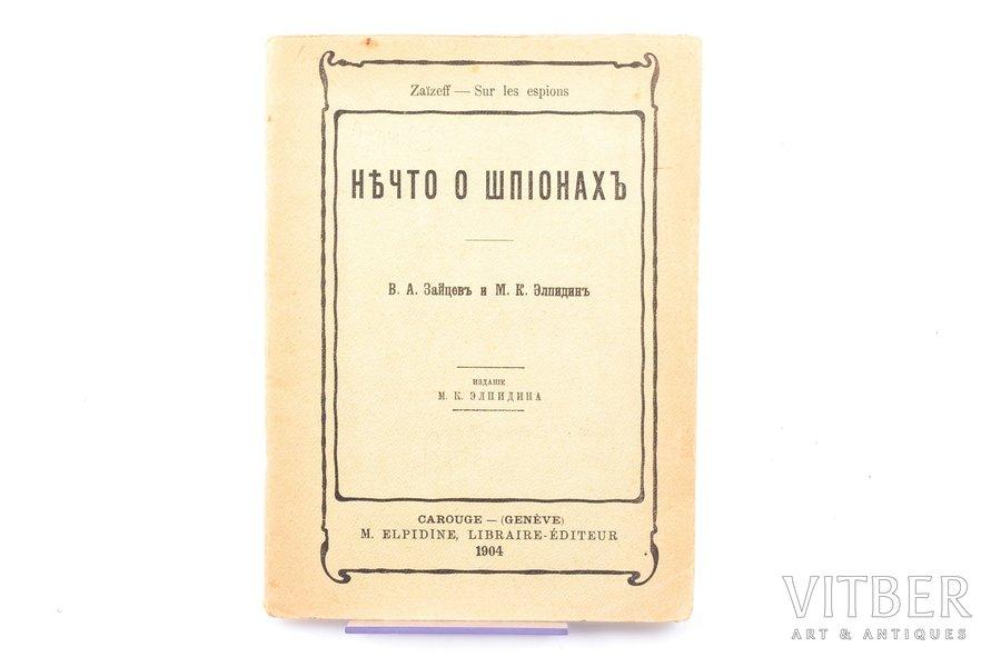 """В.А. Зайцев, М.К. Элпидин, """"Нечто о шпионах"""", 1904, Издание М.К. Элпидина, Geneva, 50 pages, uncut pages, 16 x 11.6 cm"""