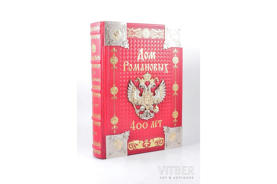 """Дом Романовых 400 лет"", 2013, РООССА, 1215 pages, gilded edge, illustrations on separate pages, contemporary leather binding, 37.8 x 26.7 cm"